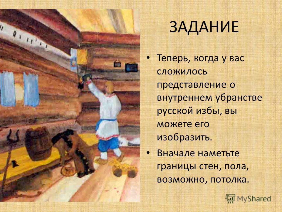 Простая крестьянская изба, а сколько мудрости и смысла в себя она вобрала! Интерьер избы это столь же высокое искусство, как и все, что создавал талантливый русский народ.