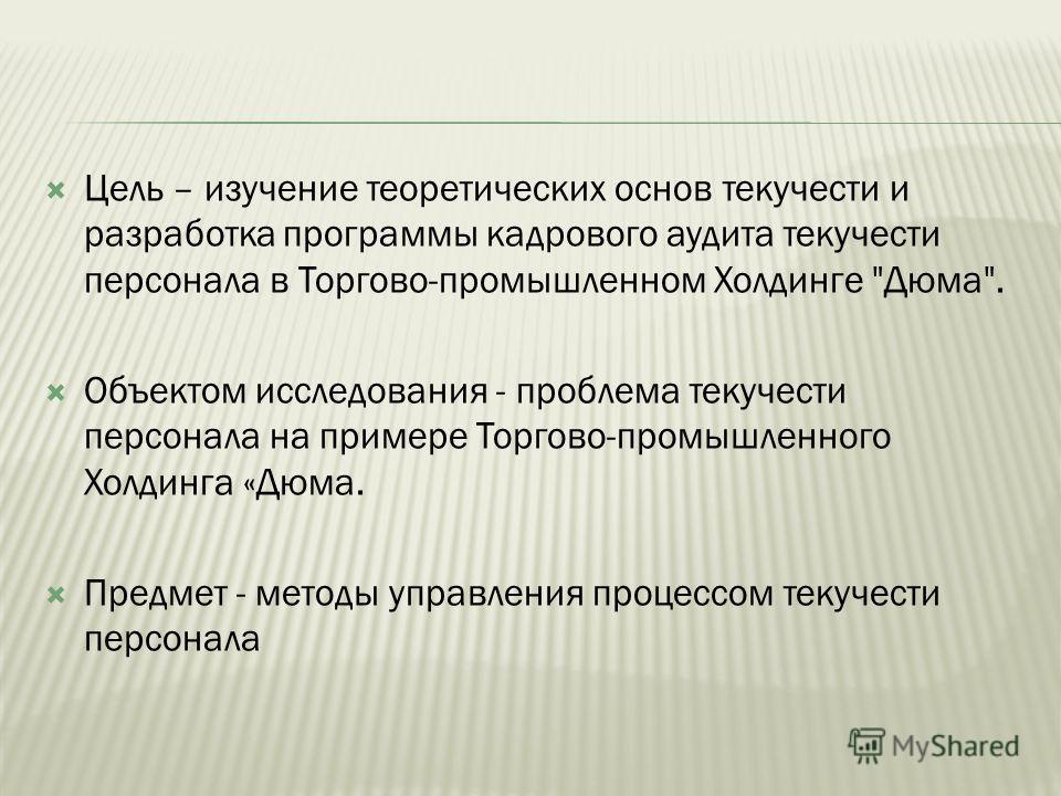 Презентация на тему Курсовая работа Цель изучение  2 Цель изучение теоретических