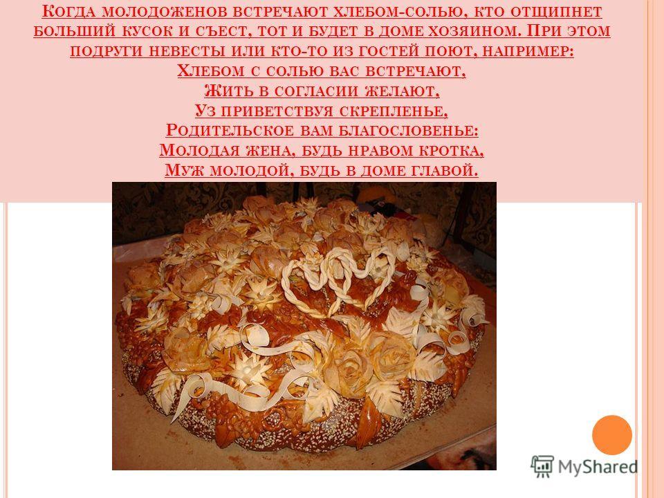 Поздравления молодоженов при встрече с хлебом солью