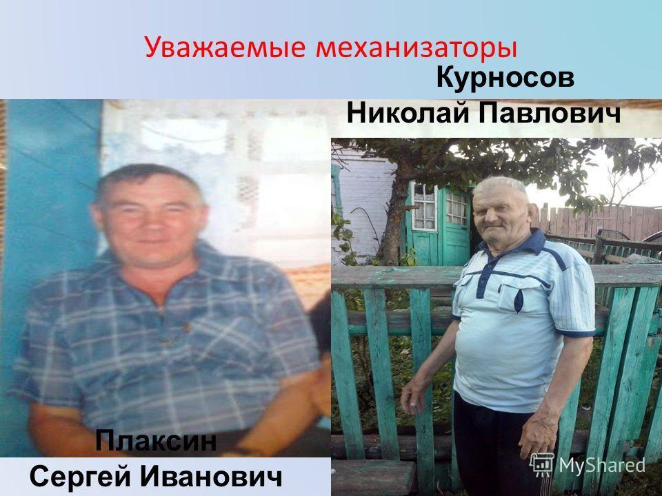 Уважаемые механизаторы Плаксин Сергей Иванович Курносов Николай Павлович