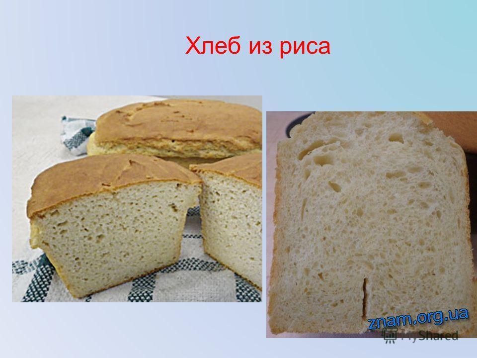Хлеб из риса