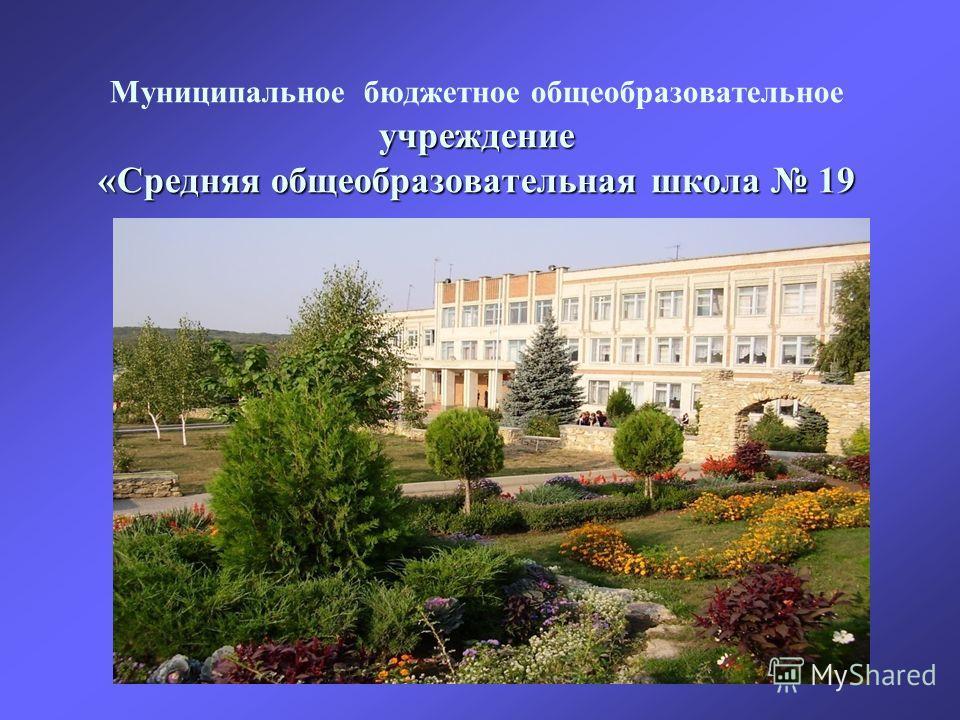учреждение «Средняя общеобразовательная школа 19 Муниципальное бюджетное общеобразовательное учреждение «Средняя общеобразовательная школа 19