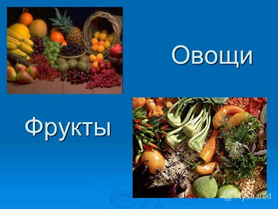 Овощи Фрукты Овощи Фрукты