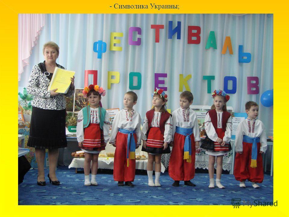 - Символика Украины;