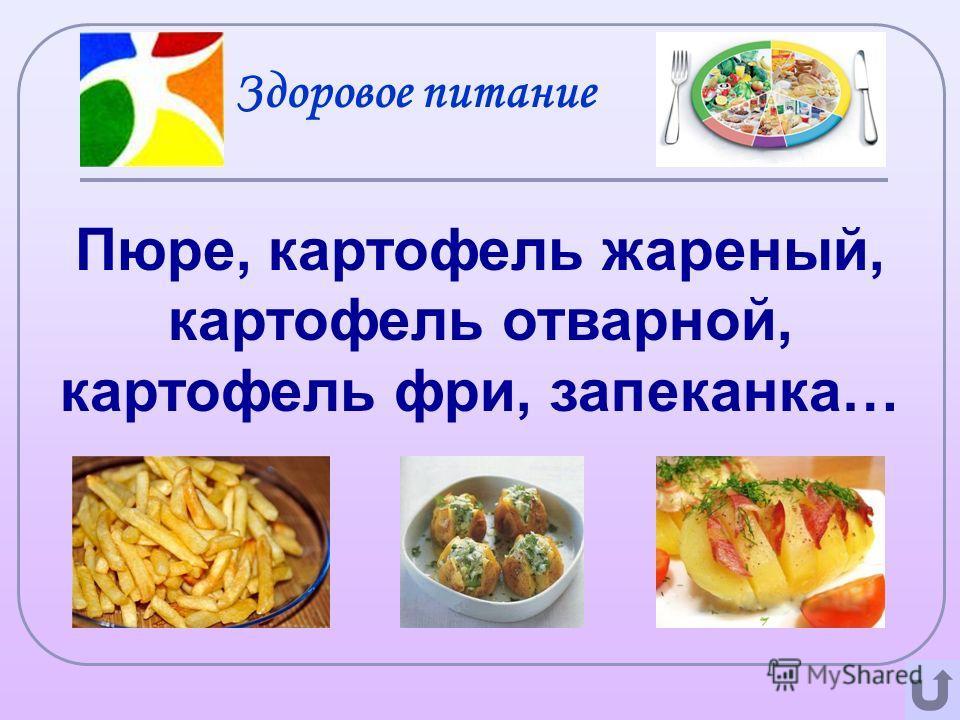 Пюре, картофель жареный, картофель отварной, картофель фри, запеканка… Здоровое питание
