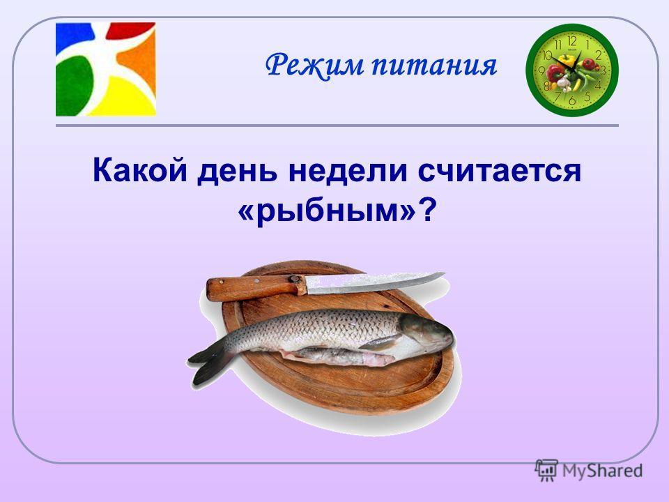 Какой день недели считается «рыбным»? Режим питания