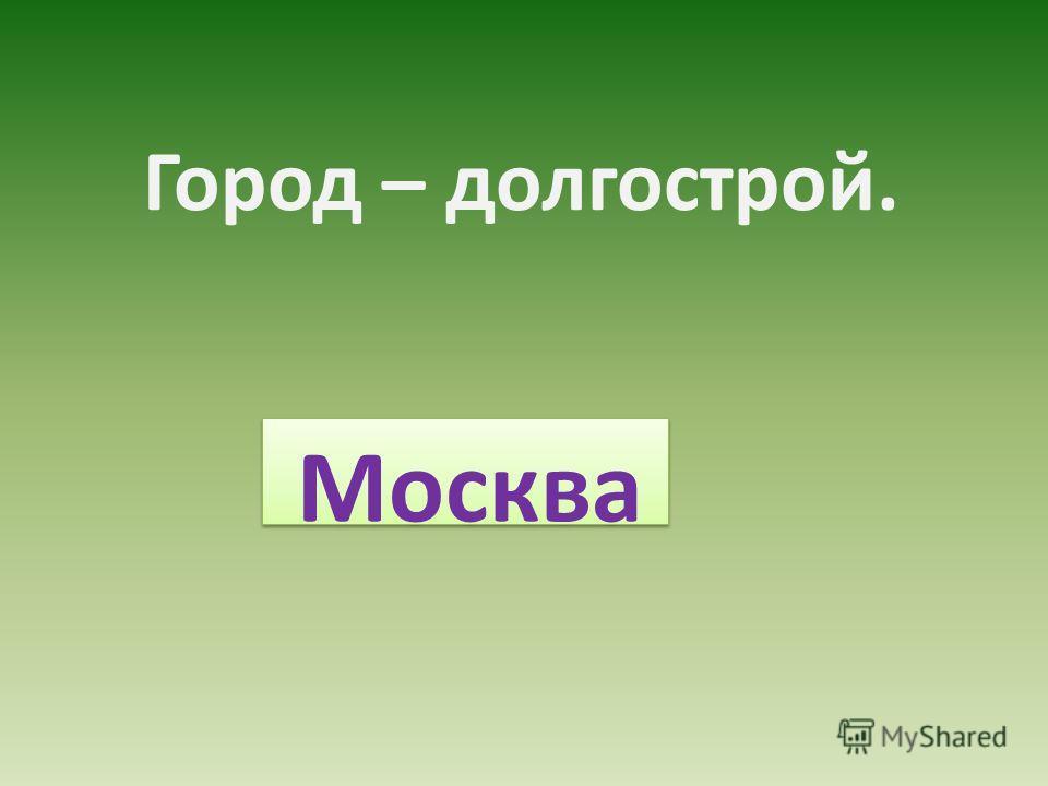 Город – долгострой. Москва