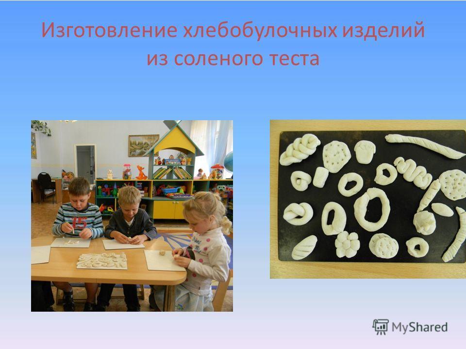 Изготовление хлебобулочных изделий из соленого теста