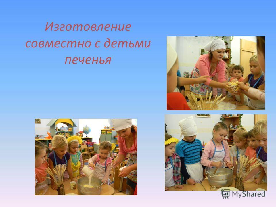 Изготовление совместно с детьми печенья