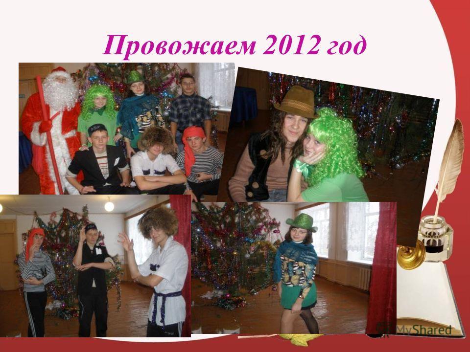Провожаем 2012 год