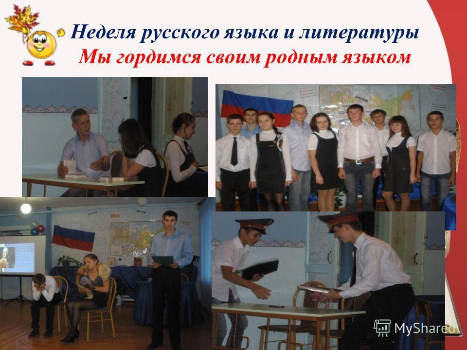 Неделя русского языка и литературы Мы гордимся своим родным языком