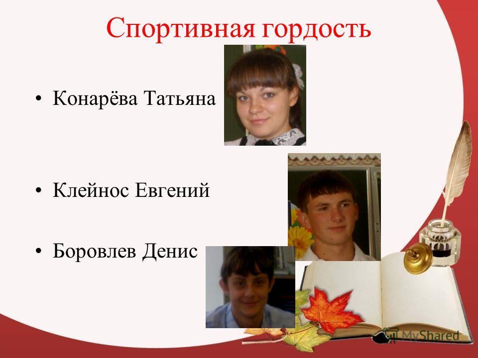 Спортивная гордость Конарёва Татьяна Клейнос Евгений Боровлев Денис