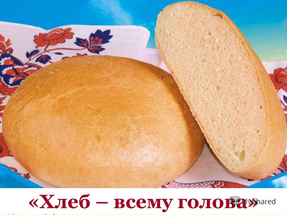 Бабина Любовь Сергеевна «Хлеб – всему голова»