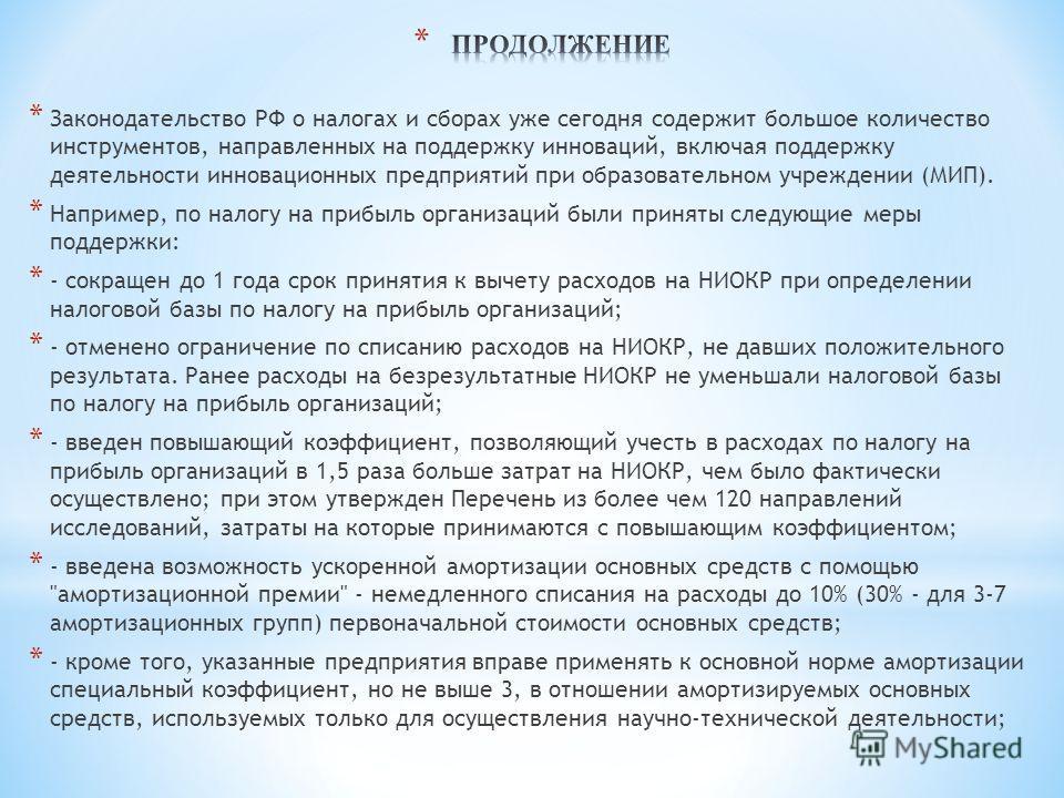 * Законодательство РФ о налогах и сборах уже сегодня содержит большое количество инструментов, направленных на поддержку инноваций, включая поддержку деятельности инновационных предприятий при образовательном учреждении (МИП). * Например, по налогу н