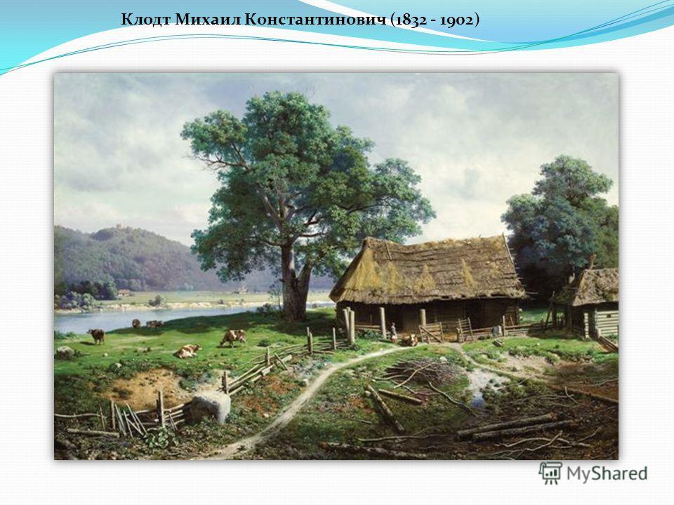 Клодт Михаил Константинович (1832 - 1902)