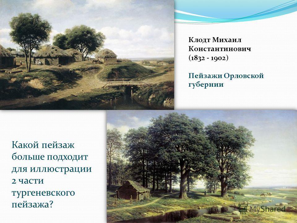 Клодт Михаил Константинович (1832 - 1902) Пейзажи Орловской губернии Какой пейзаж больше подходит для иллюстрации 2 части тургеневского пейзажа?