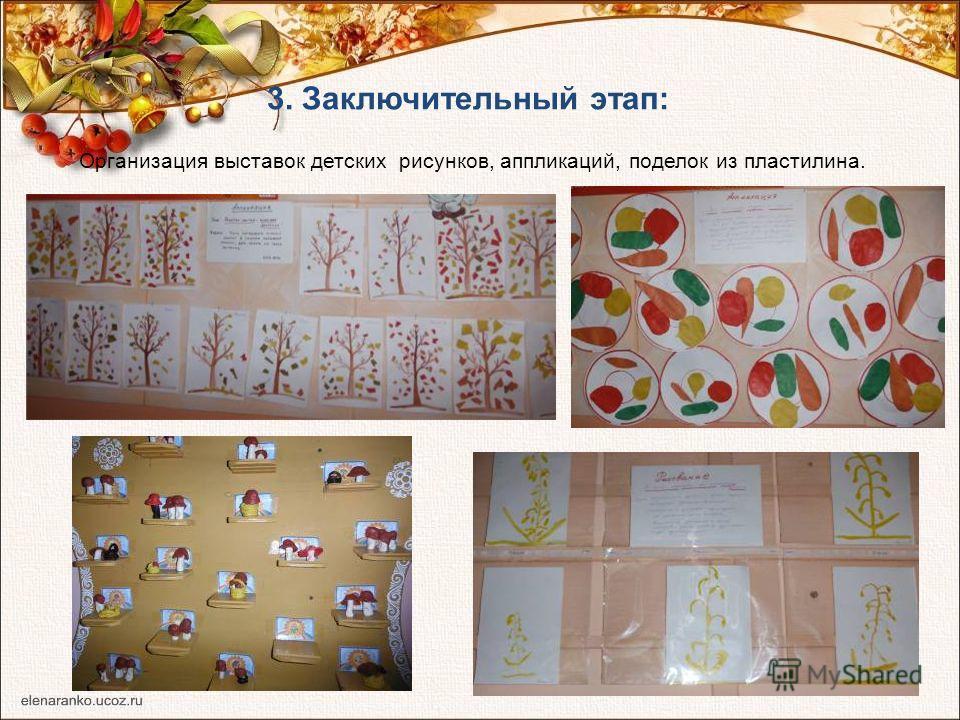 3. Заключительный этап: Организация выставок детских рисунков, аппликаций, поделок из пластилина.
