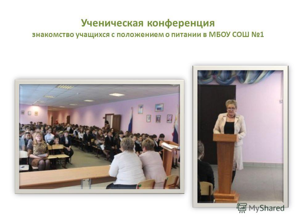 Ученическая конференция знакомство учащихся с положением о питании в МБОУ СОШ 1