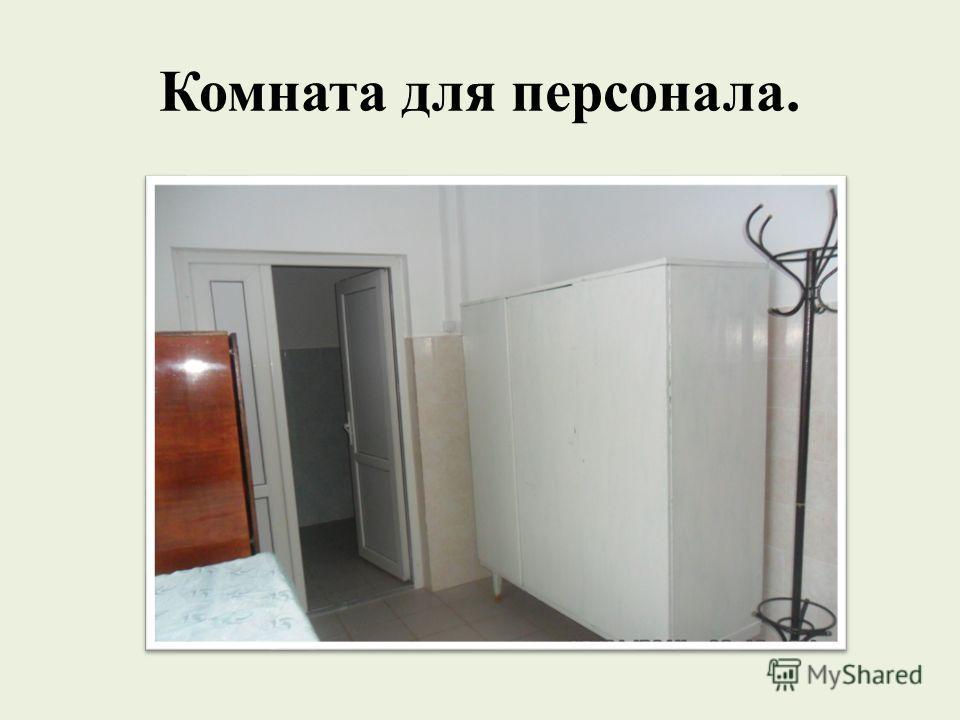 Комната для персонала.