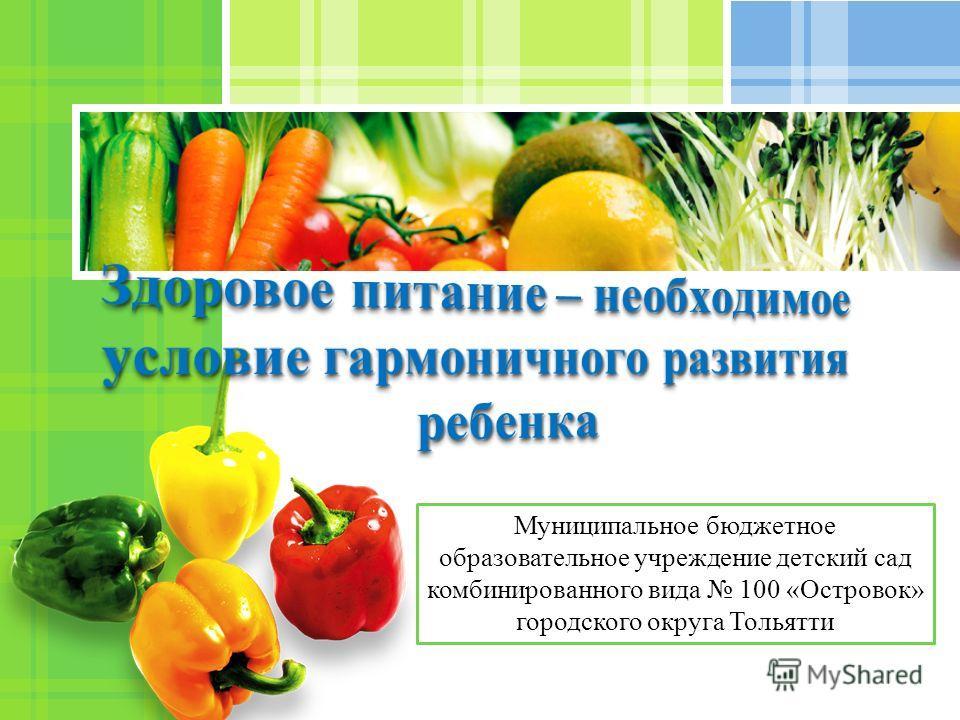 L/O/G/O Муниципальное бюджетное образовательное учреждение детский сад комбинированного вида 100 «Островок» городского округа Тольятти