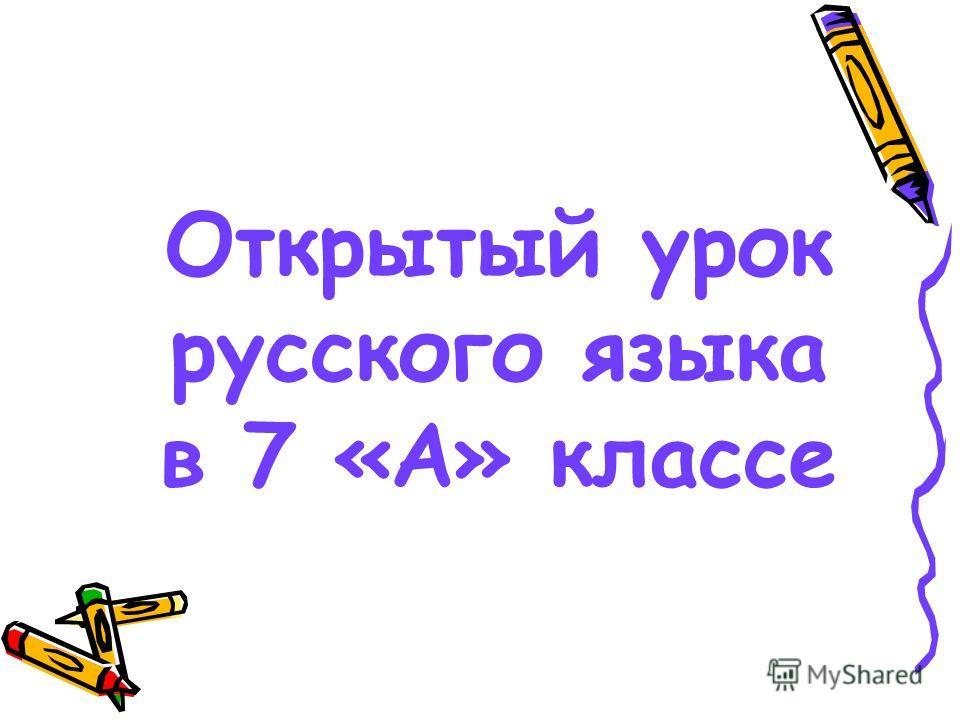 Открытый урок русского языка в 7 «А» классе