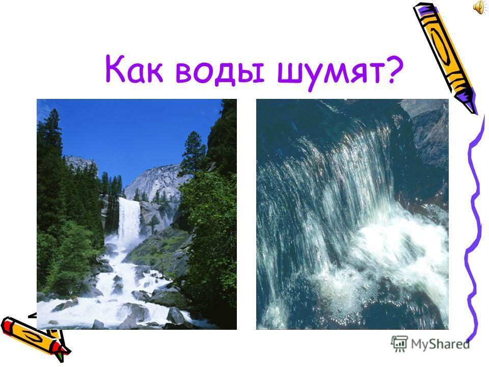Как воды шумят?