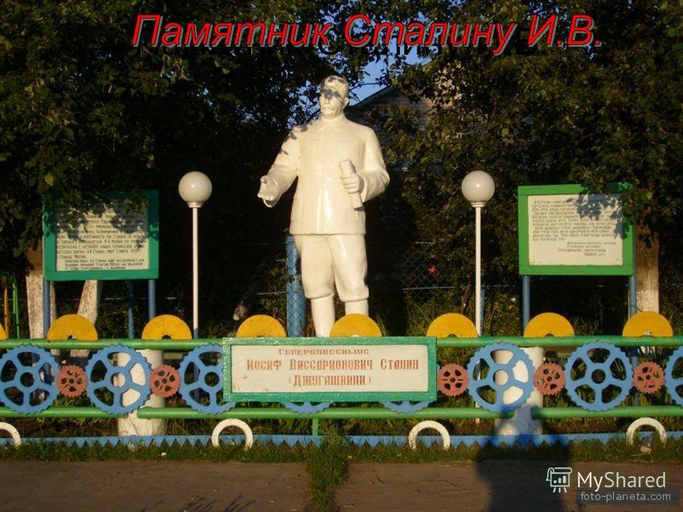 Памятник Сталину И.В.