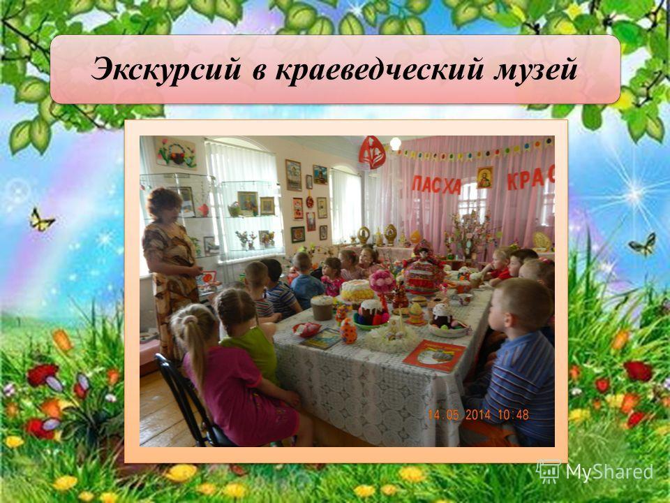 Экскурсий в краеведческий музей