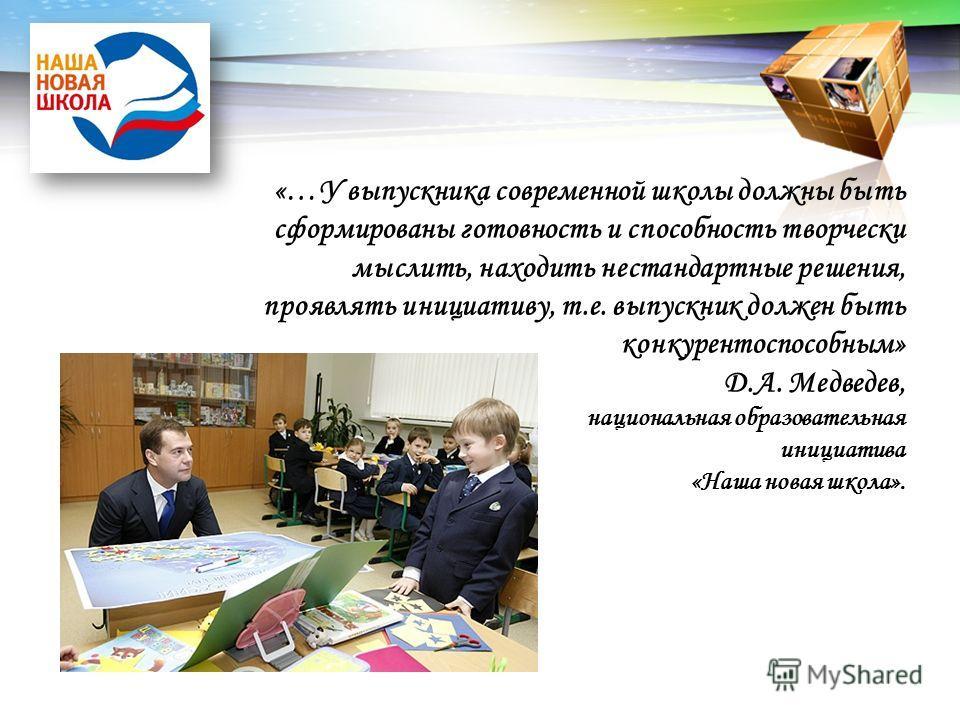LOGO www.themegallery.com «…У выпускника современной школы должны быть сформированы готовность и способность творчески мыслить, находить нестандартные решения, проявлять инициативу, т.е. выпускник должен быть конкурентоспособным» Д.А. Медведев, нацио