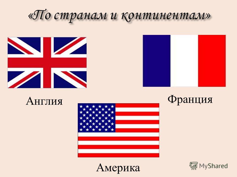 Англия Америка Франция