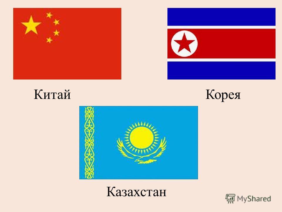 Китай Корея Казахстан