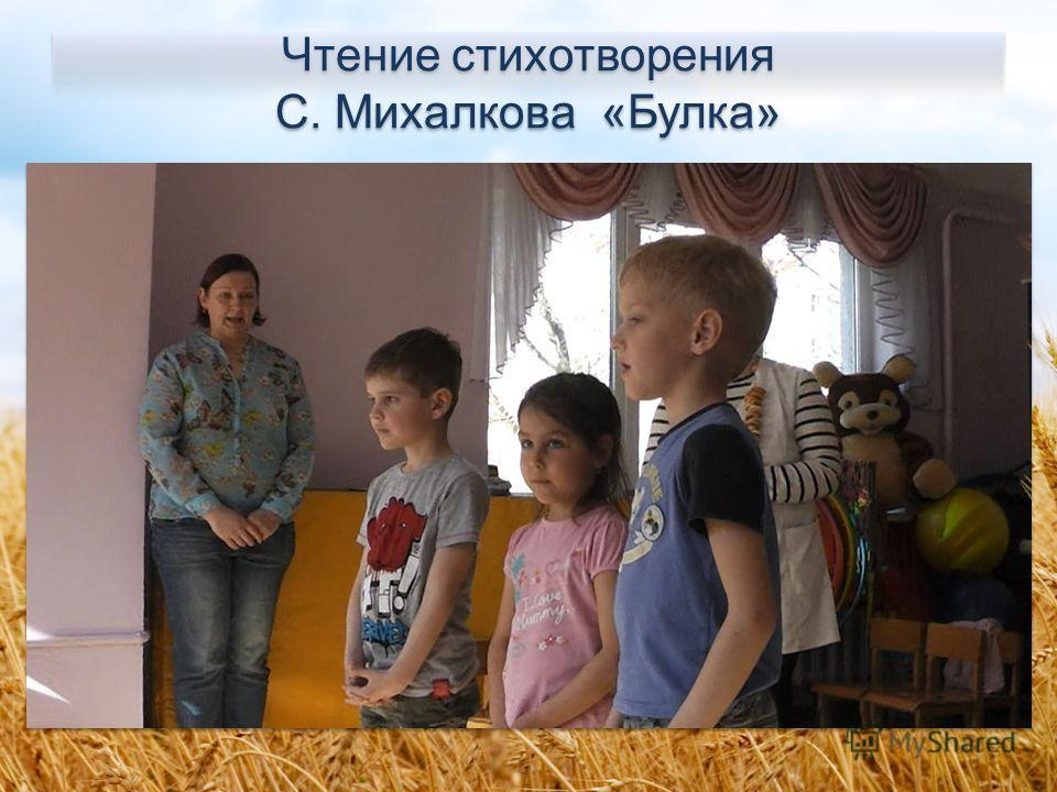 Чтение стихотворения С. Михалкова «Булка»
