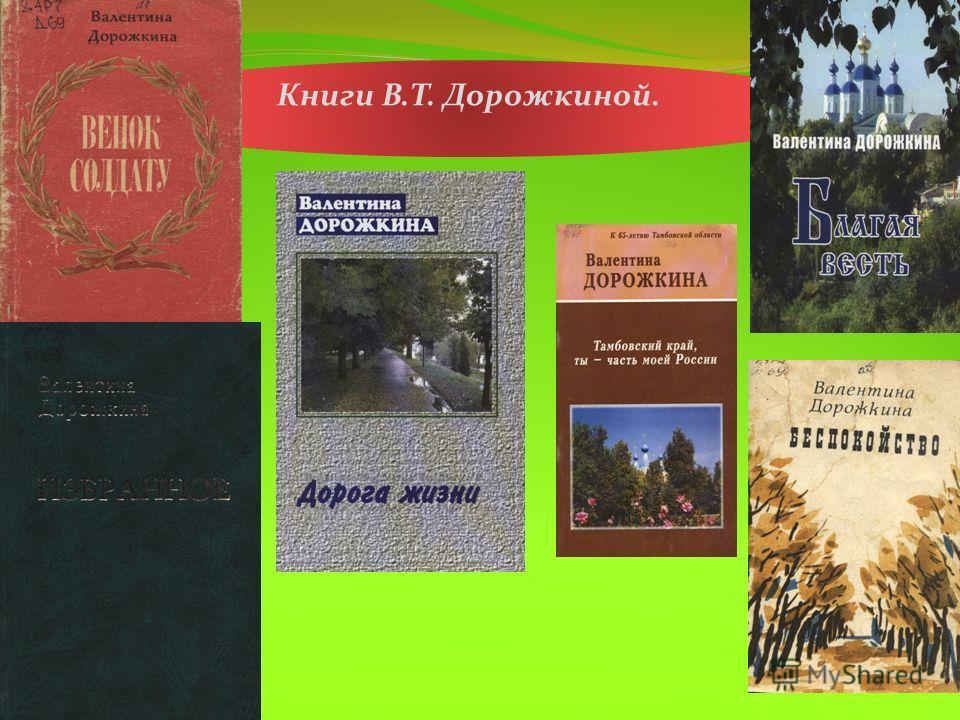 Книги В.Т. Дорожкиной.