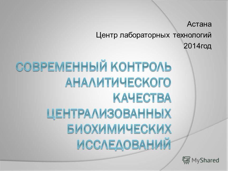 Астана Центр лабораторных технологий 2014 год