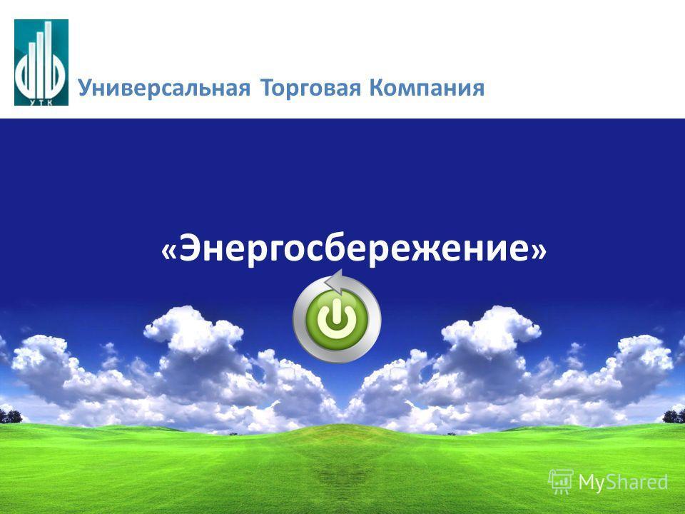 « Энергосбережение » Универсальная Торговая Компания