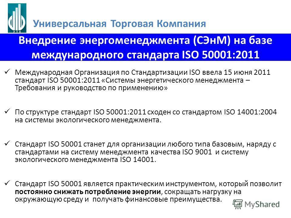 Внедрение энергоменеджмента (СЭнМ) на базе международного стандарта ISO 50001:2011 Международная Организация по Стандартизации ISO ввела 15 июня 2011 стандарт ISO 50001:2011 «Системы энергетического менеджмента – Требования и руководство по применени