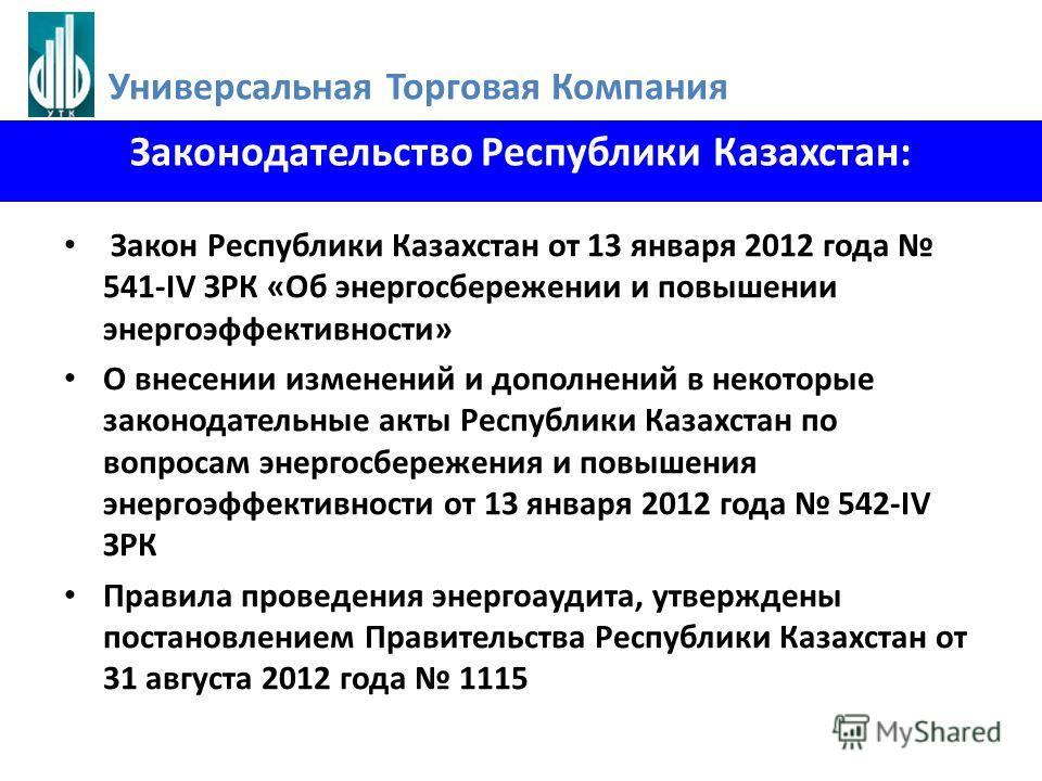 Законодательство Республики Казахстан: Закон Республики Казахстан от 13 января 2012 года 541-IV ЗРК «Об энергосбережении и повышении энергоэффективности» О внесении изменений и дополнений в некоторые законодательные акты Республики Казахстан по вопро