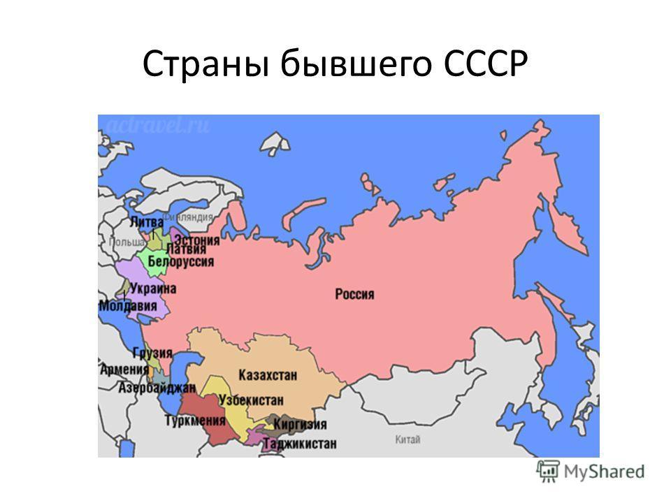 Страны бывшего СССР