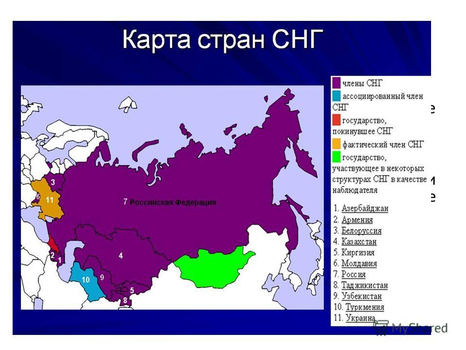 Страны бывшего СССР – СНГ СНГ – межгосударственное объединение независимых, суверенных стран, созданное в декабре 1991 г. непосредственно после распада СССР и включающее большинство его бывших союзных республик, ныне - независимых государств. Ядро СН