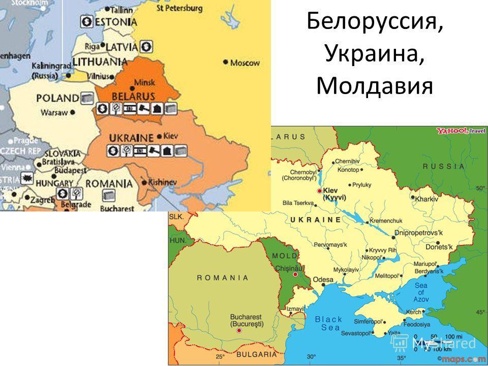 Белоруссия, Украина, Молдавия