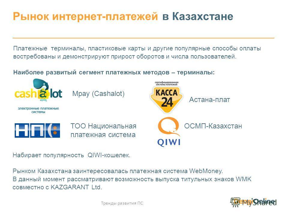 Платежные терминалы, пластиковые карты и другие популярные способы оплаты востребованы и демонстрируют прирост оборотов и числа пользователей. Наиболее развитый сегмент платежных методов – терминалы: Рынок интернет-платежей в Казахстане Тренды развит