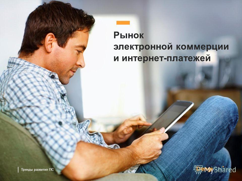 Рынок электронной коммерции и интернет-платежей Тренды развития ПС