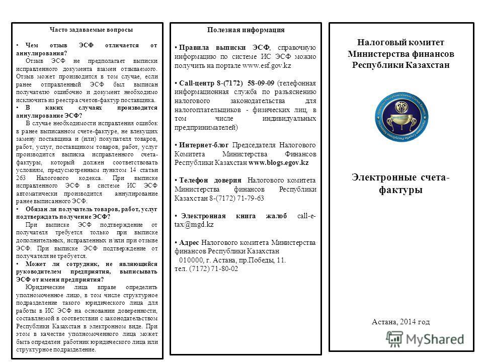 Налоговый комитет Министерства финансов Республики Казахстан Электронные счета- фактуры Астана, 2014 год Часто задаваемые вопросы Чем отзыв ЭСФ отличается от аннулирования? Отзыв ЭСФ не предполагает выписки исправленного документа взамен отзываемого.