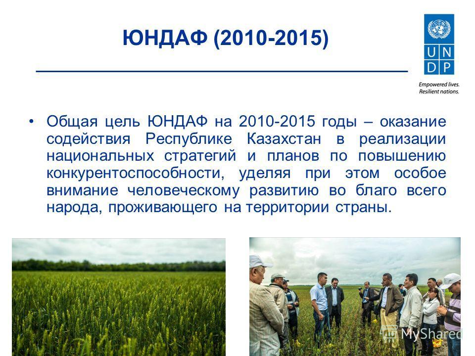 ЮНДАФ (2010-2015) Общая цель ЮНДАФ на 2010-2015 годы – оказание содействия Республике Казахстан в реализации национальных стратегий и планов по повышению конкурентоспособности, уделяя при этом особое внимание человеческому развитию во благо всего нар