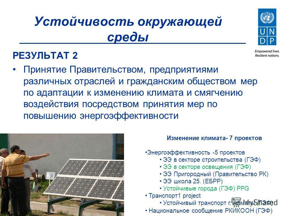 Устойчивость окружающей среды РЕЗУЛЬТАТ 2 Принятие Правительством, предприятиями различных отраслей и гражданским обществом мер по адаптации к изменению климата и смягчению воздействия посредством принятия мер по повышению энергоэффективности Изменен