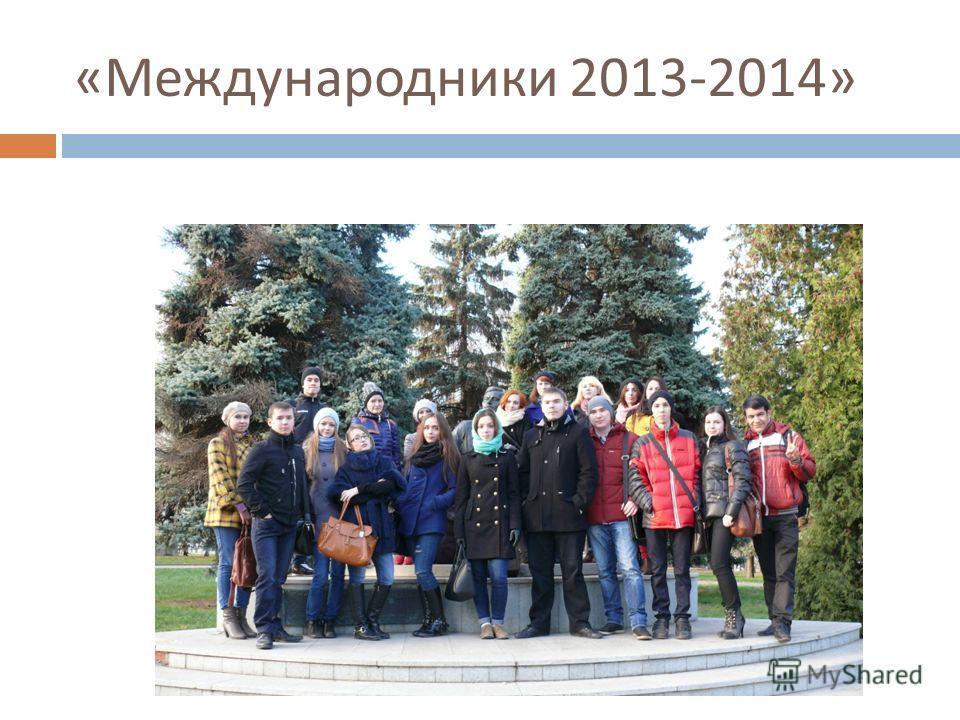 « Международники 2013-2014»