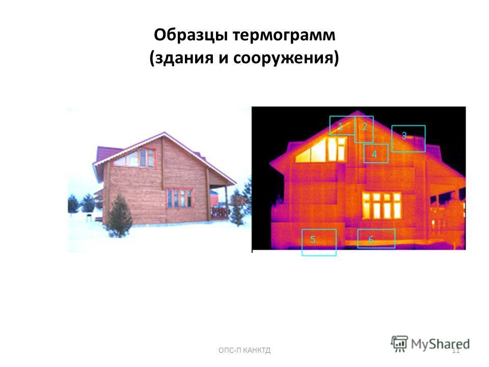 Образцы термограмм (здания и сооружения) ОПС-П КАНКТД11