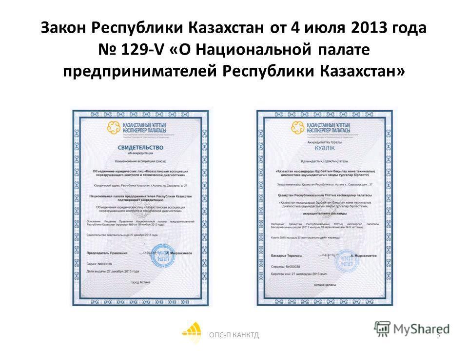 Сертификация персонала астана сертификация автотранспорта и лицензирование
