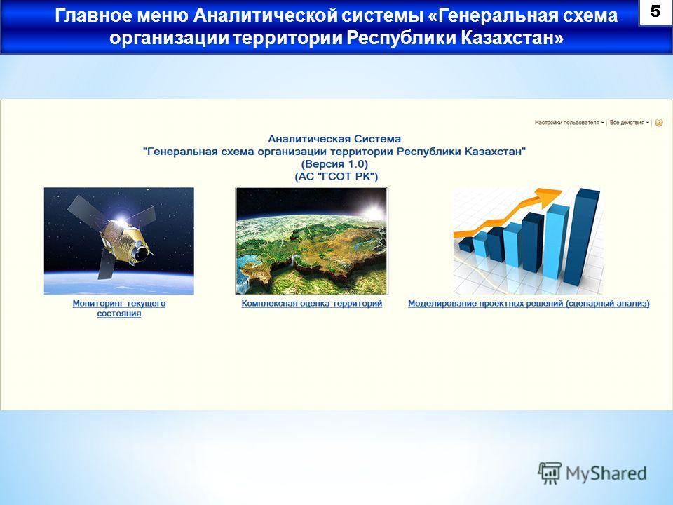 Главное меню Аналитической системы «Генеральная схема организации территории Республики Казахстан» 5