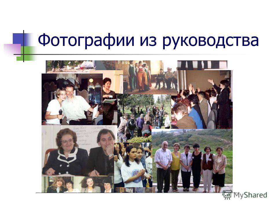 Фотографии из руководства